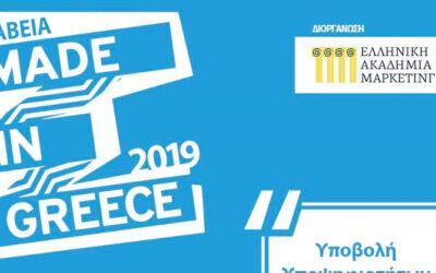 """Βραβεία """"MADE IN GREECE 2019"""""""