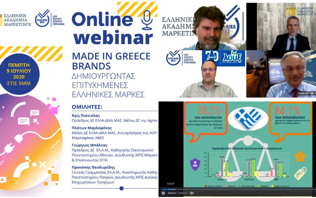 Webinar: Made in Greece Brands. Δημιουργώντας επιτυχημένες ελληνικές μάρκες